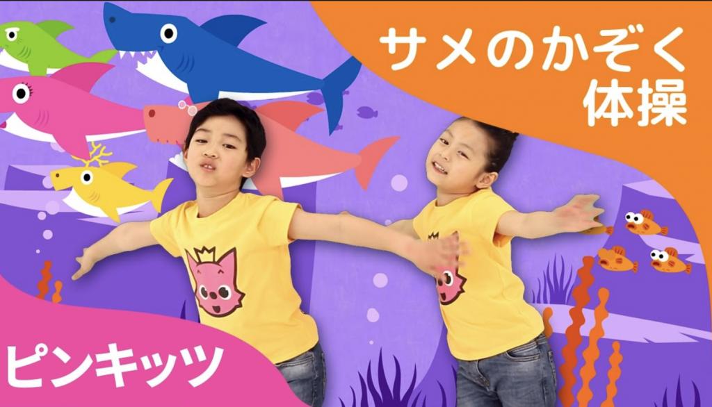 サメの家族、日本