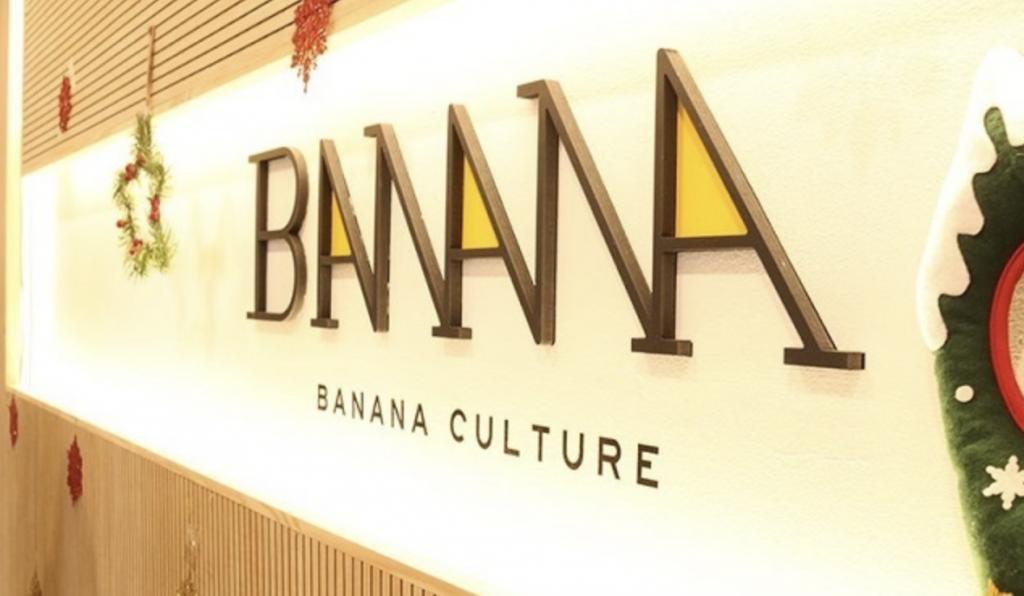 バナナカルチャー 練習生
