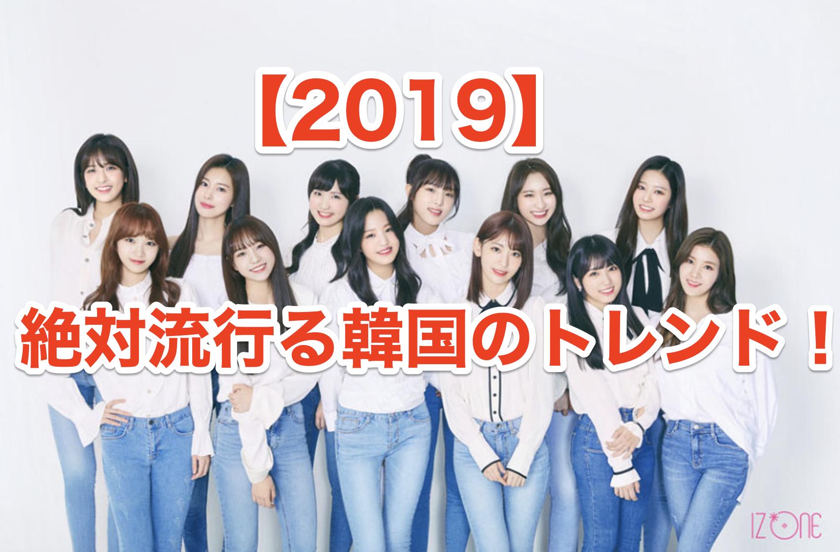 2019年の韓国のトレンド