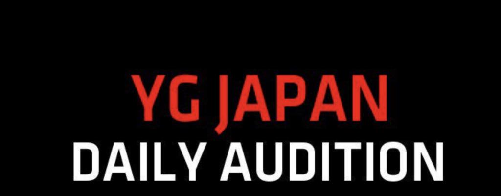 YG JAPANのオーディション
