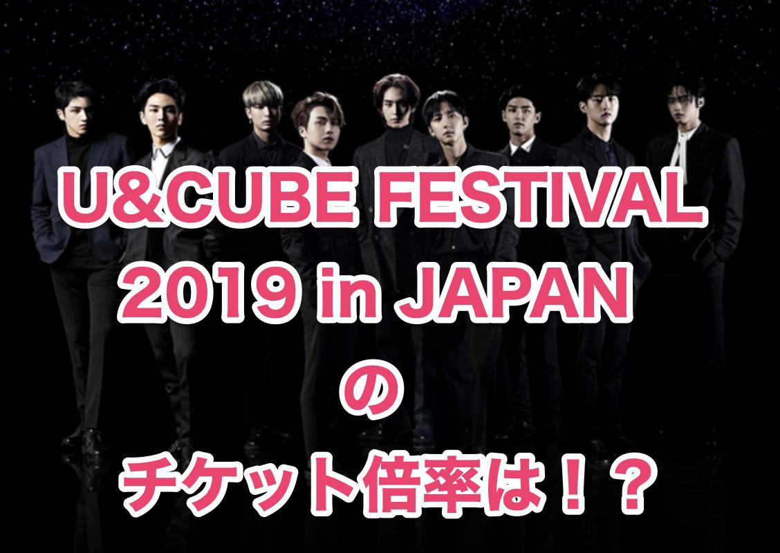 U&CUBE FESTIVAL2019チケット