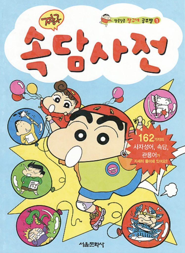 韓国のクレヨンしんちゃん