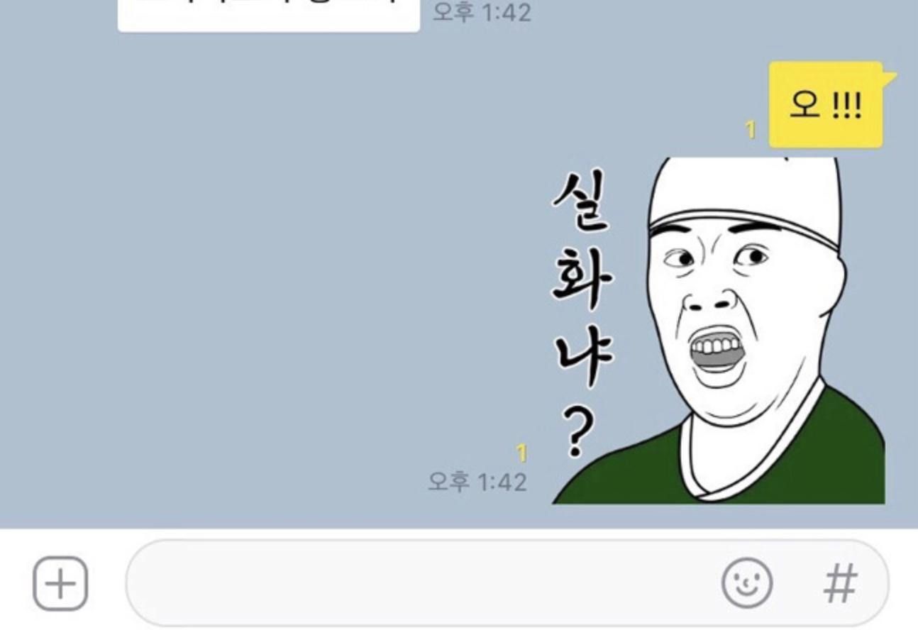 韓国の流行りの言葉