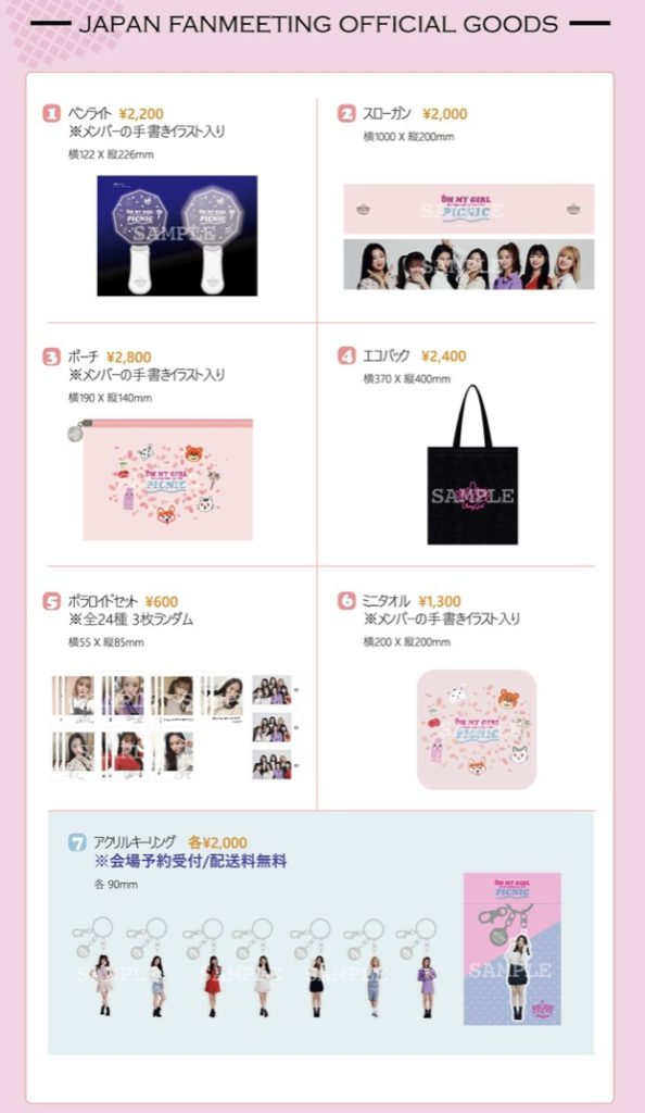 OHMYGIRLのグッズ