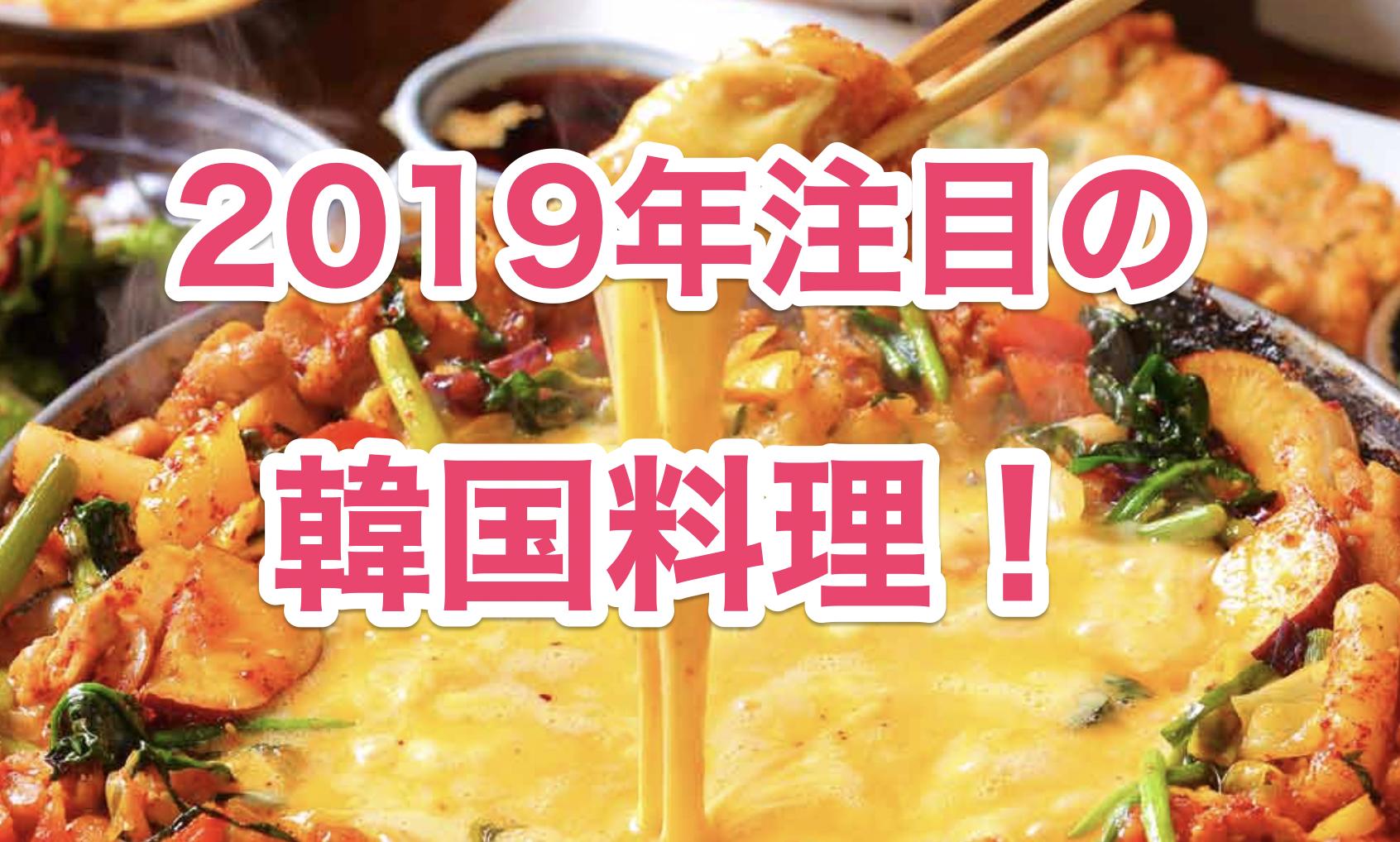 2019年に流行する韓国料理