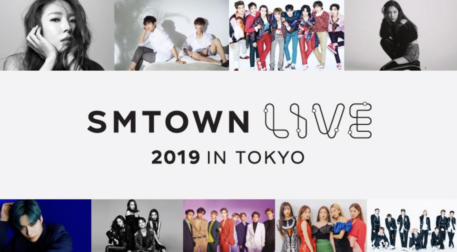 SMTOWN LIVE 2019のライブレポ